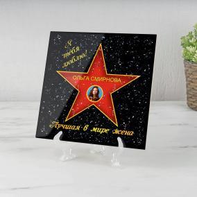Подарочная звезда с фото «Лучшая в мире жена» от 890 руб