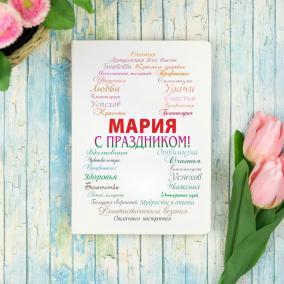"""Именной ежедневник """"8 марта"""" от 1 190 руб"""