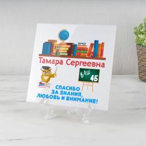 """Настольное панно """"Спасибо за знания"""" (керамика) от 690 руб"""