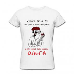 "Именная футболка ""Императрица"" от 590 руб"