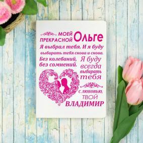 """Именной ежедневник """"Моей прекрасной"""" от 1 190 руб"""