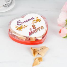 """Печенье с предсказаниями Сердце """"С 8 марта"""" именное 7 шт. от 490 руб"""