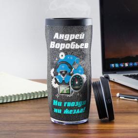 """Именной термостакан """"Подарок водителю"""" от 590 руб"""