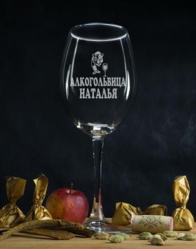 """Именной бокал для вина """"Алкогольвица"""" от 590 руб"""
