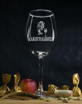 """Бокал для вина """"Алкогольвица"""" от 590 руб"""