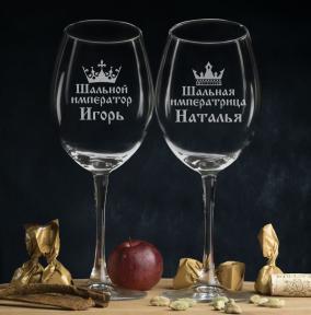 """Именной комплект бокалов для вина """"Император и императрица"""" от 990 руб"""