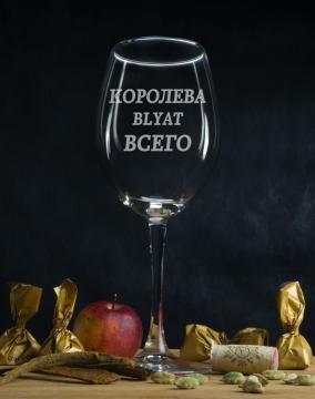 """Бокал для вина """"Королева всего"""" от 590 руб"""