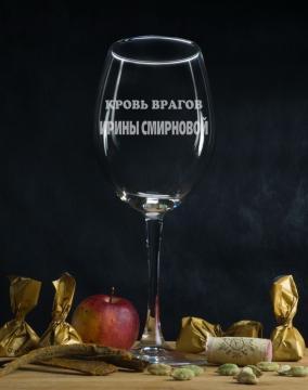 """Именной бокал для вина """"Кровь врагов"""" от 590 руб"""