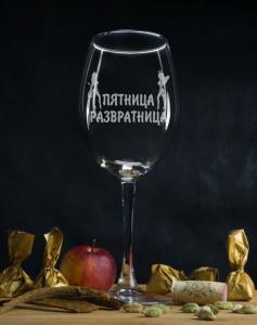 "Бокал для вина ""Пятница развратница"" от 590 руб"
