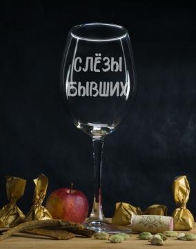 """Бокал для вина """"Слезы бывших"""" от 590 руб"""