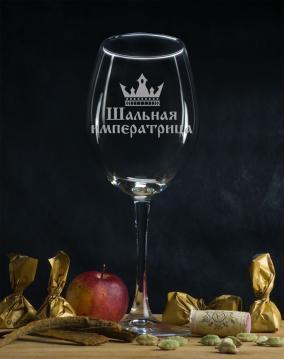 """Бокал для вина """"Шальная императрица"""" от 590 руб"""