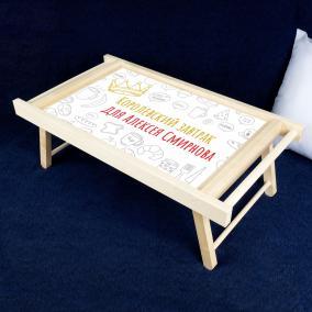 """Столик для завтрака в постель """"Королевский завтрак"""" от 1 190 руб"""