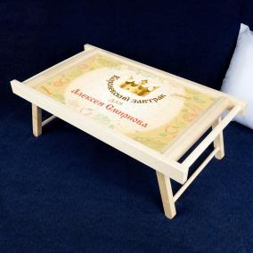"""Столик для завтрака в постель """"Королевский завтрак"""" (муж) от 1 190 руб"""