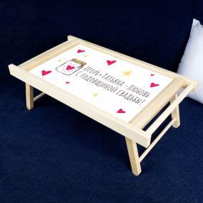 """Столик для завтрака в постель """"С годовщиной свадьбы"""" от 1 190 руб"""