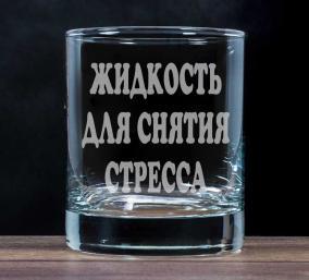"""Бокал для виски """"Жидкость для снятия стресса"""" от 490 руб"""