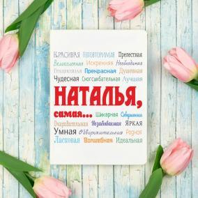 "Ежедневник White&Black ""Ты самая"" от 1 190 руб"