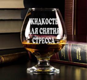 """Бокал для коньяка """"Жидкость для снятия стресса"""" от 590 руб"""