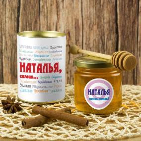 """Именной подарочный мед """"Ты самая"""" от 490 руб"""
