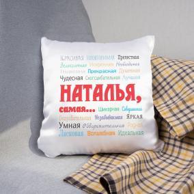 Именная подушка «Ты самая» от 790 руб