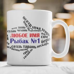 "Именная кружка ""Рыбак№1"" от 395 руб"