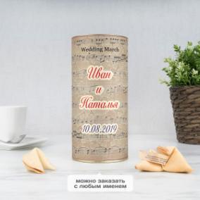 """Печенье с предсказаниями в тубусе именное """"Мелодия любви"""" от 490 руб"""