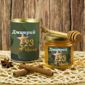 """Именной мёд """"С 23 февраля"""" от 490 руб"""