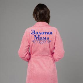 """Женский халат с вышивкой """"Золотая мама"""" (розовый) от 3 190 руб"""