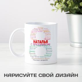 "Именная кружка ""8 марта"" от 395 руб"