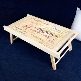 """Столик для завтрака в постель """"Я тебя люблю"""" (именной) от 1 290 руб"""