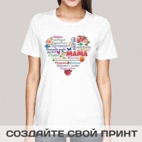 """Женская футболка с принтом """"Сердце из слов МАМЕ"""" от 590 руб"""