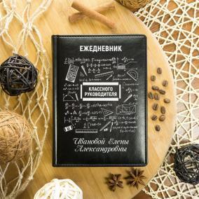 """Именной ежедневник """"Классного руководителя"""" от 1 190 руб"""