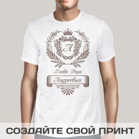 """Футболка """"Глава Рода"""" от 590 руб"""
