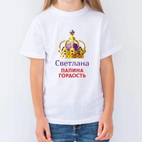 """Именная детская футболка """"Папина гордость"""" от 590 руб"""