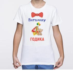 """Именная детская футболка """"4 Годика"""" от 590 руб"""