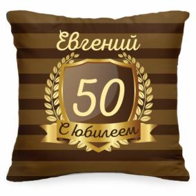 Именная подушка «С юбилеем» от 1 560 руб