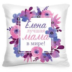 Именная подушка «Лучшая мама в мире» от 1 460 руб