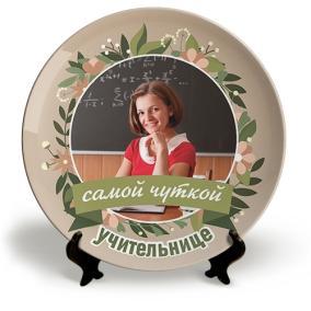 Тарелка с Вашим фото «Самой чуткой учительнице» от 1 290 руб