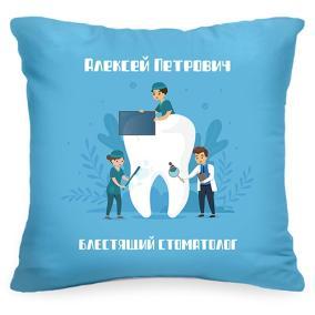 Именная подушка «Блестящий стоматолог» от 1 460 руб
