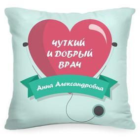 Именная подушка «Чуткий и добрый врач» от 1 560 руб