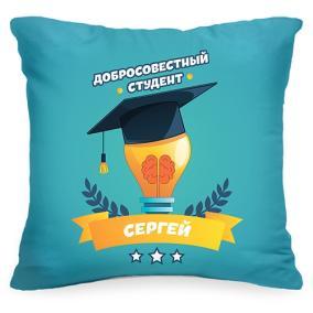 Именная подушка «Добросовестный студент» от 1 460 руб