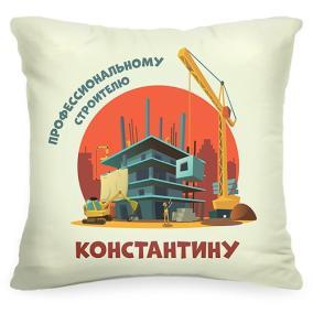 Именная подушка «Профессиональному строителю» от 1 460 руб