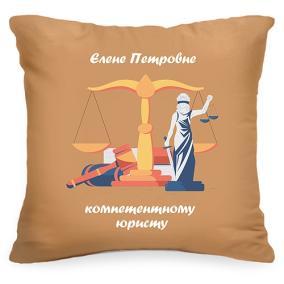 Именная подушка «Компетентному юристу» от 1 460 руб