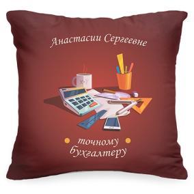 Именная подушка «Точному бухгалтеру» от 1 290 руб