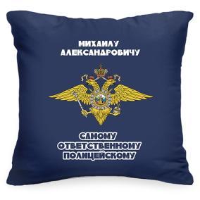 Именная подушка «Самому ответственному полицейскому» от 1 560 руб