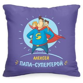 Именная подушка «Папа-супергерой» от 1 460 руб