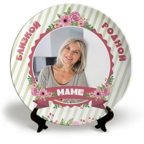 Тарелка с Вашим фото «Близкой и родной маме» от 1 290 руб