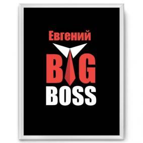 Именной постер в рамке «Big Boss» от 1 460 руб