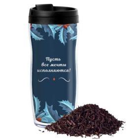 Чай в термостакане с Вашим текстом «Пусть все мечты исполняются» от 1 290 руб