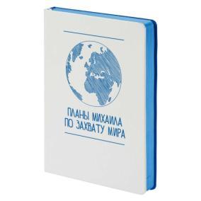 Именной ежедневник «Планы по захвату мира» от 1 490 руб