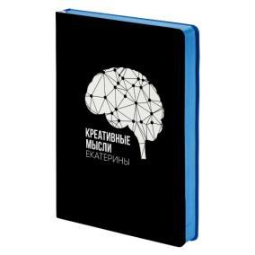 Именной ежедневник «Креативные мысли» от 1 490 руб